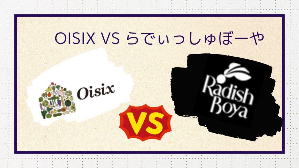 【おせち比較】「Oisix」「らでぃっしゅぼーや」徹底的に天秤にかけてみた