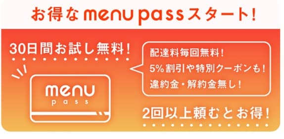 「menu」30日間配送流無料クーポン