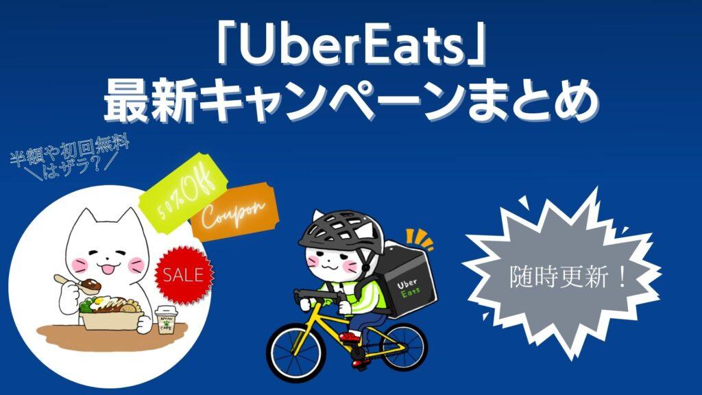 【随時更新】「UberEats」最新キャンペーンまとめ