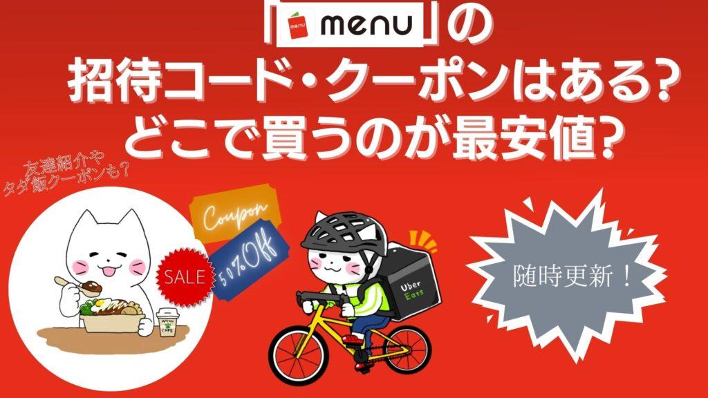 「menu」の招待コード・クーポンはある?どこで買うのが最安値?