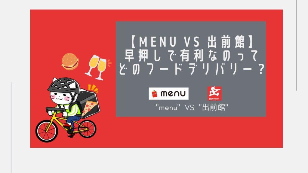 【menu VS 出前館】早押しで有利なのってどのフードデリバリー?