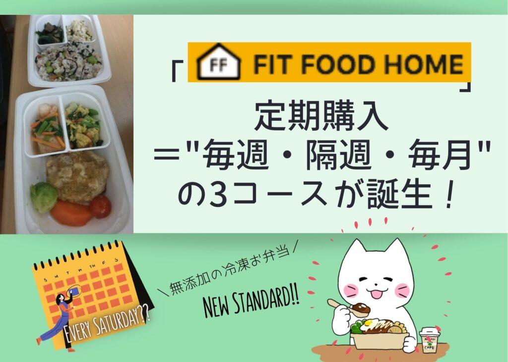 """「FIT FOOD HOME」定期購入=""""毎週・隔週・毎月""""の3コースが誕生!"""