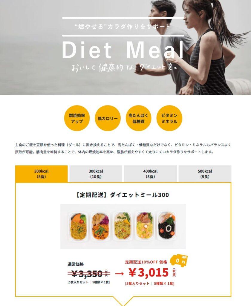 "「FIT FOOD HOME」公式""ママミール定期配送""より引用"