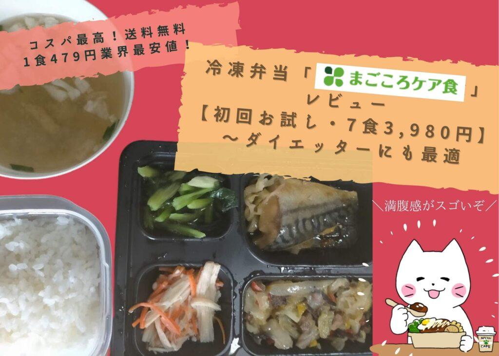 冷凍弁当「まごころケア食」レビュー【初回お試し・7食3,980円】〜ダイエッターにも最適