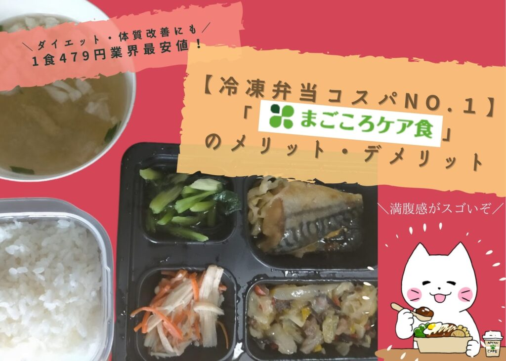 【冷凍弁当コスパNo.1】「まごころケア食」のメリット・デメリット