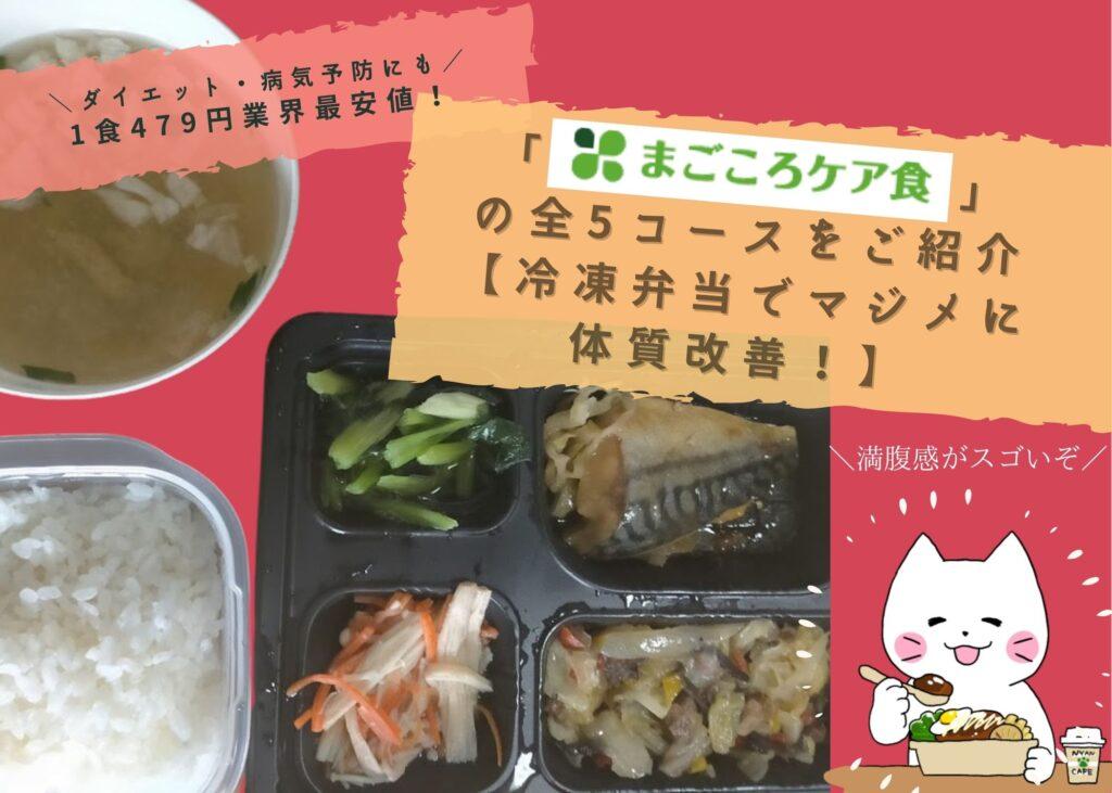 「まごころケア食」の全5コースをご紹介【冷凍弁当でマジメに体質改善!】