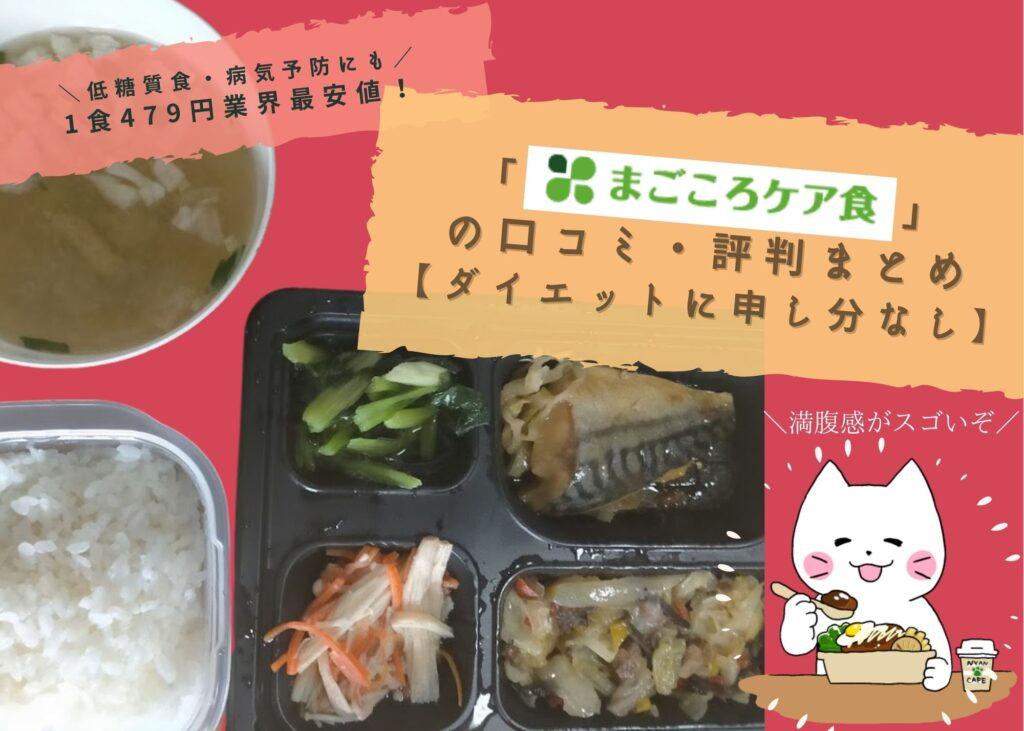 「まごころケア食」の口コミ・評判まとめ【ダイエットに申し分なし】