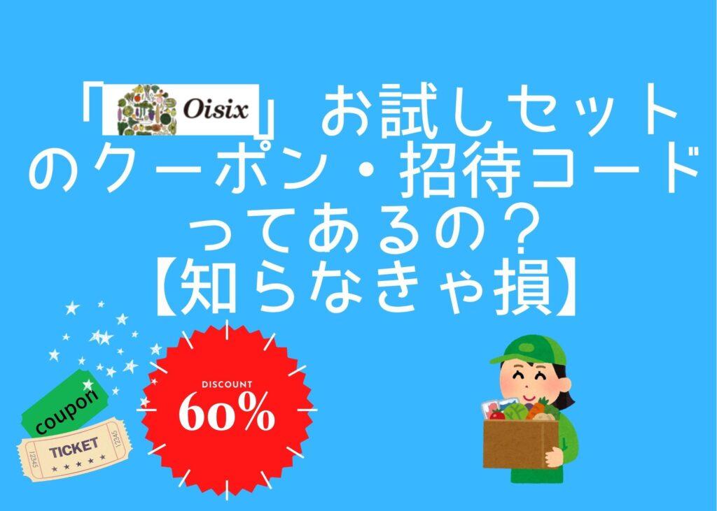 「Oisix」お試しセットのクーポン・招待コードってあるの?【知らなきゃ損】