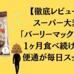 【徹底レビュー】スーパー大麦「バーリーマックス」をを1ヶ月食べ続けたら便通が毎日スッキリ