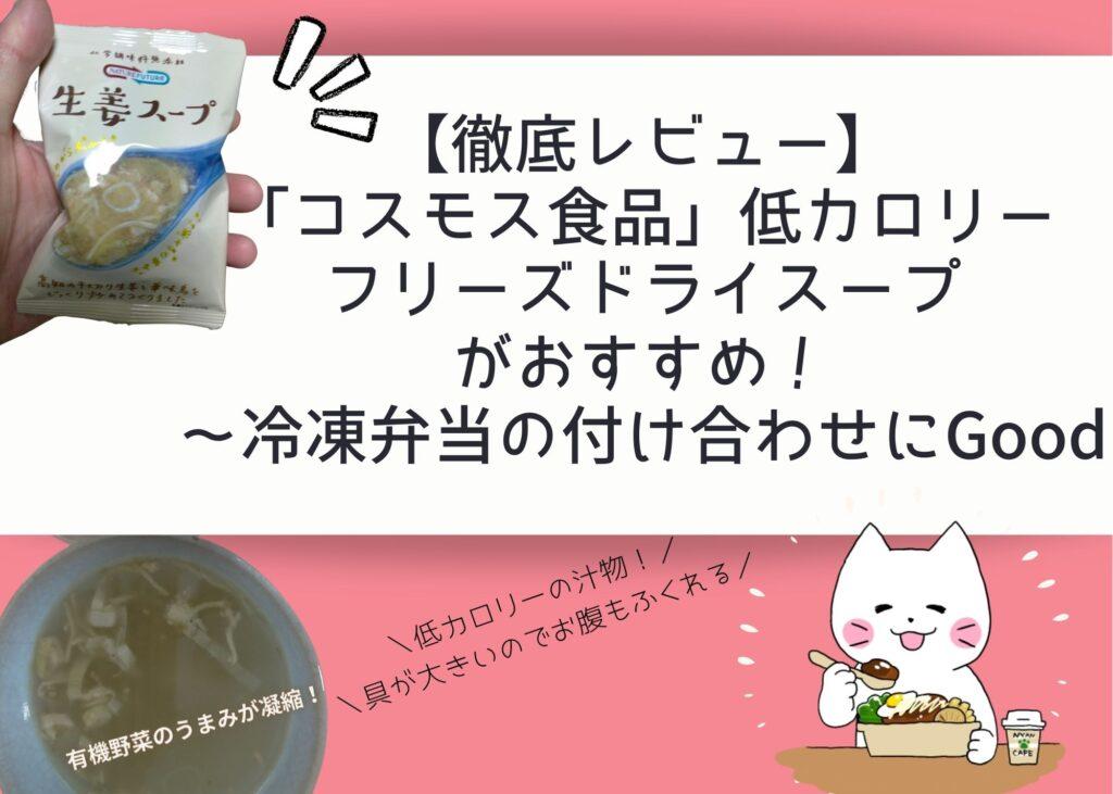 【徹底レビュー】「コスモス食品」低カロリー・フリーズドライスープがおすすめ!〜冷凍弁当の付け合わせにGood