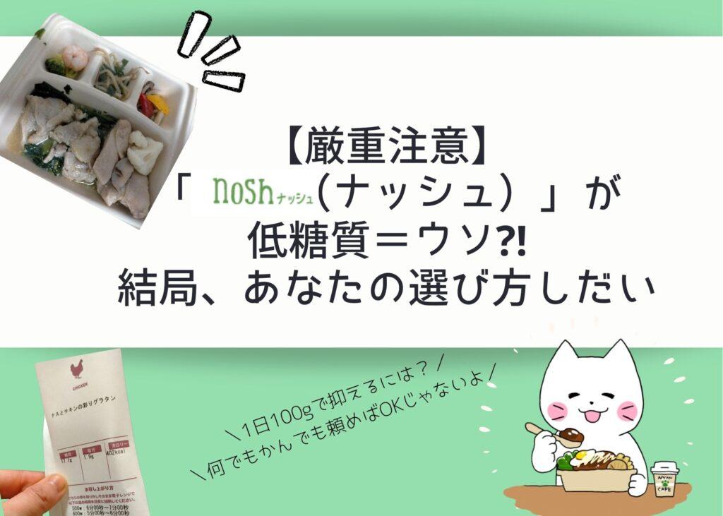 【厳重注意】「nosh(ナッシュ)」が低糖質=ウソ⁈結局、あなたの選び方しだい