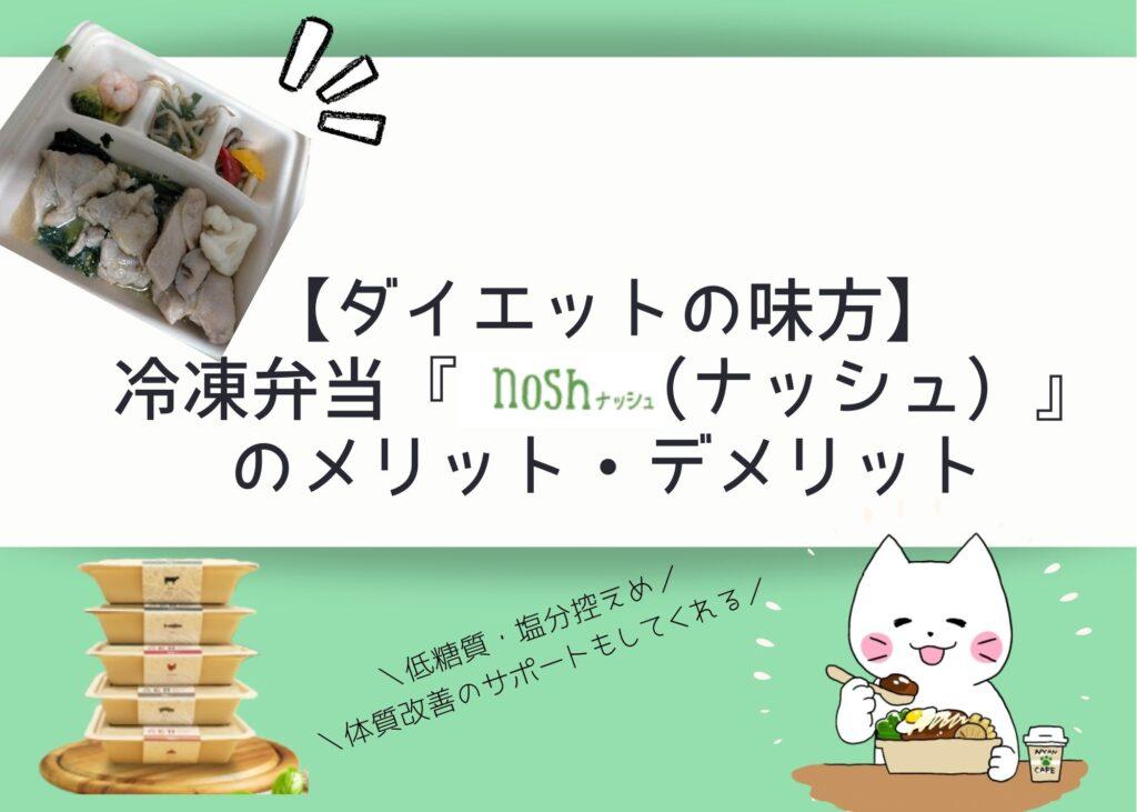 【ダイエットの味方】冷凍弁当『nosh(ナッシュ)』のメリット・デメリット
