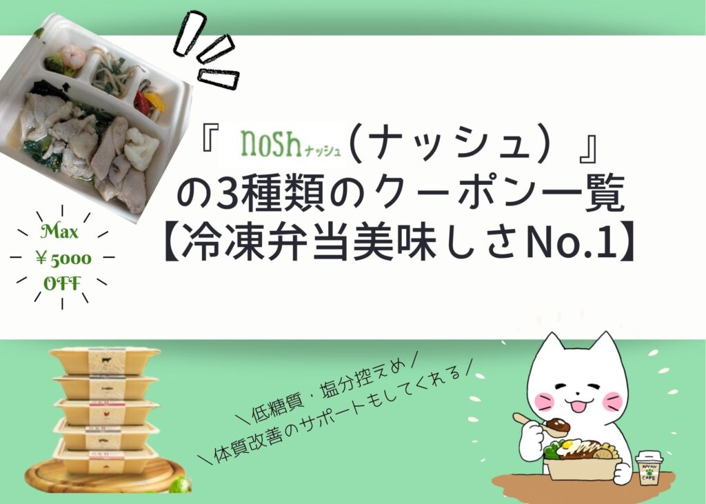 『nosh(ナッシュ)』の3種類のクーポン一覧【冷凍弁当美味しさNo.1】