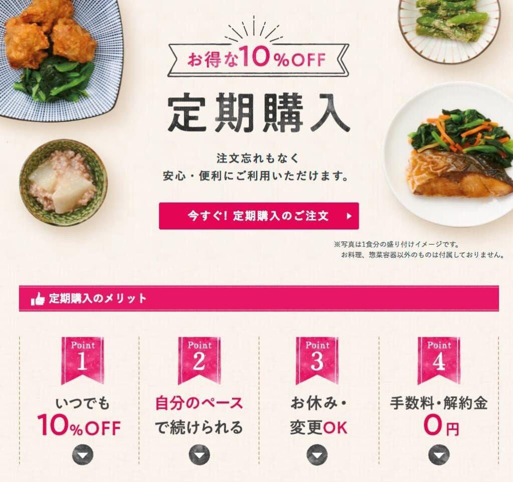 「ワタミ宅食ダイレクト」定期購入の説明