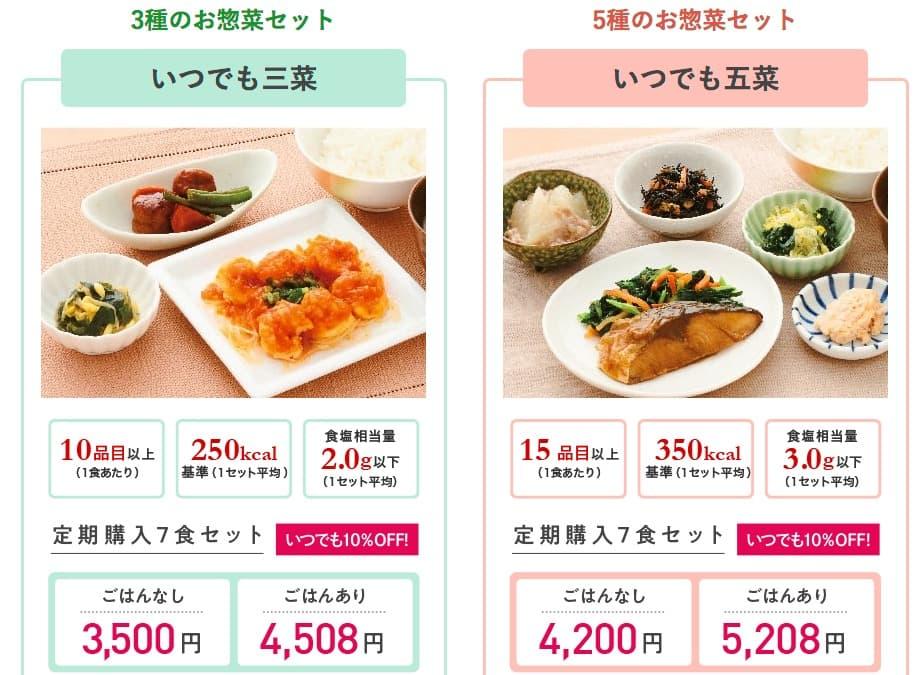 いつでも10%オフ!定期購入のすすめ-「ワタミの宅食ダイレクト」-www.watami-takushoku-direct.jp_