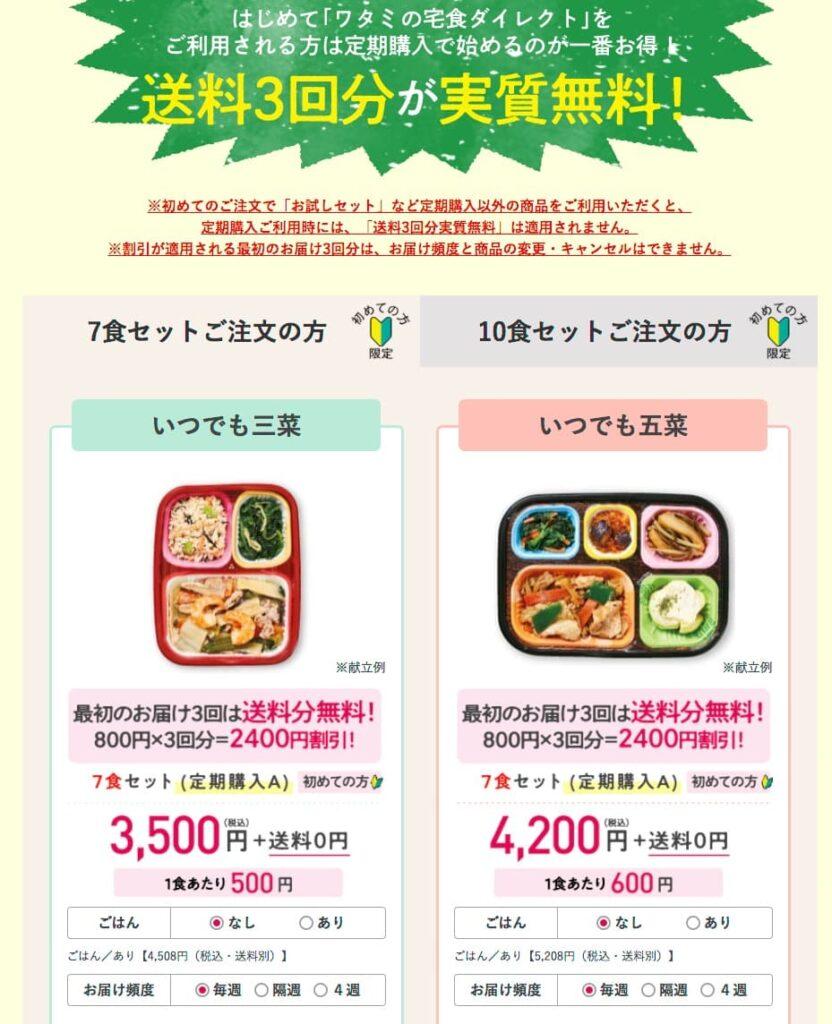 「ワタミ宅食ダイレクト」定期購入の説明(初回購入の場合)