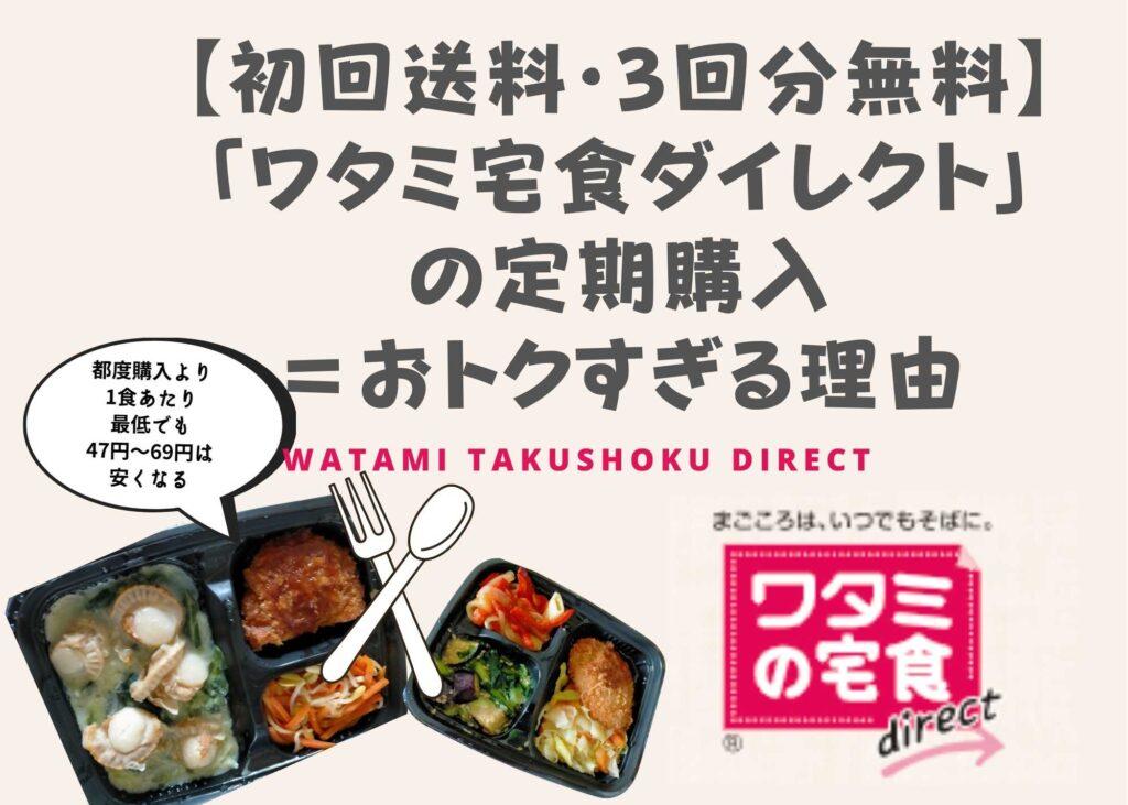 【初回送料・3回分無料】 「ワタミ宅食ダイレクト」 の定期購入 =おトクすぎる理由