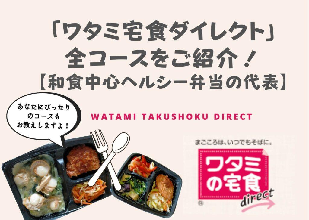 「ワタミ宅食ダイレクト」の全コースをご紹介!【和食中心ヘルシー弁当の代表】