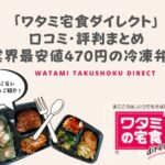 「ワタミ宅食ダイレクト」口コミ・評判まとめ【最安470円の冷凍弁当】