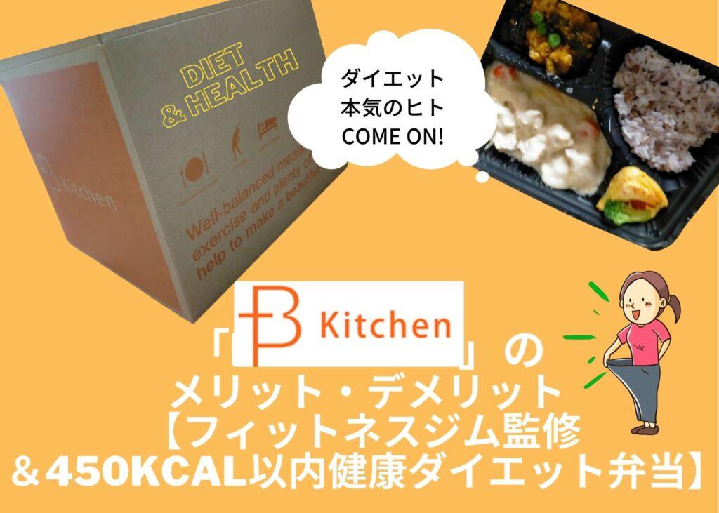 「B-kichen」のメリット・デメリット【フィットネスジム監修 &450kcal以内健康ダイエット弁当】