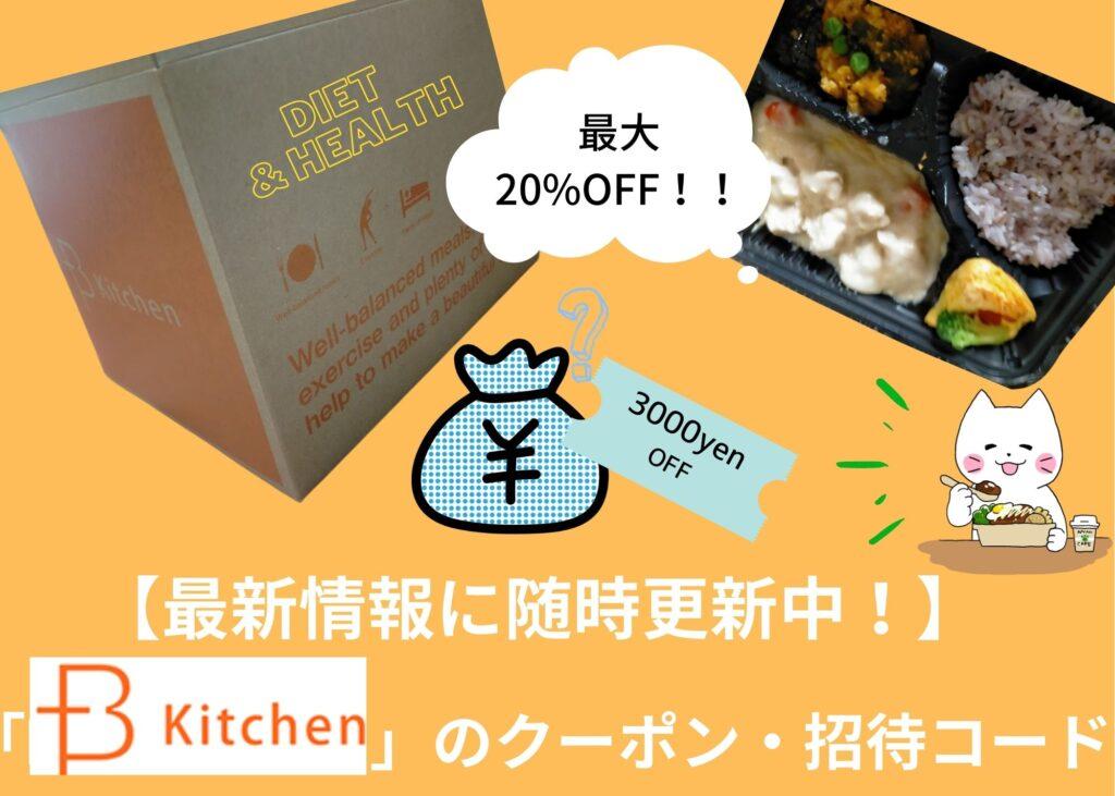 【2021年】「B-kichen」のクーポン・招待コード最新情報〜随時更新!