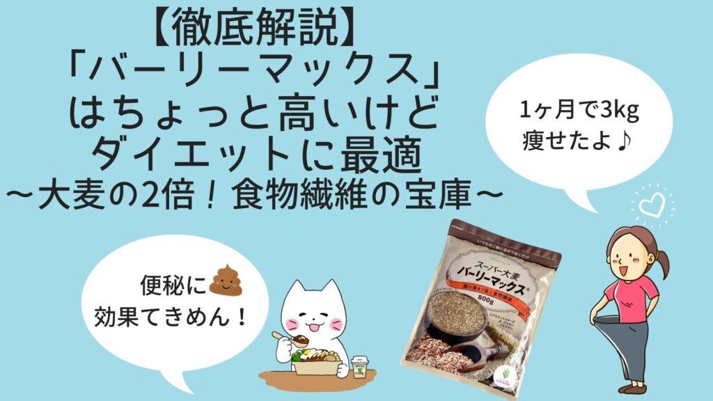 【徹底解説】「バーリーマックス」はちょっと高いけどダイエットに最適〜大麦の2倍!食物繊維の宝庫〜