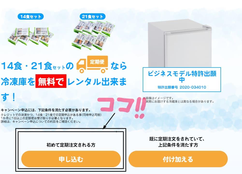「まごころケア食」冷凍庫レンタルより引用