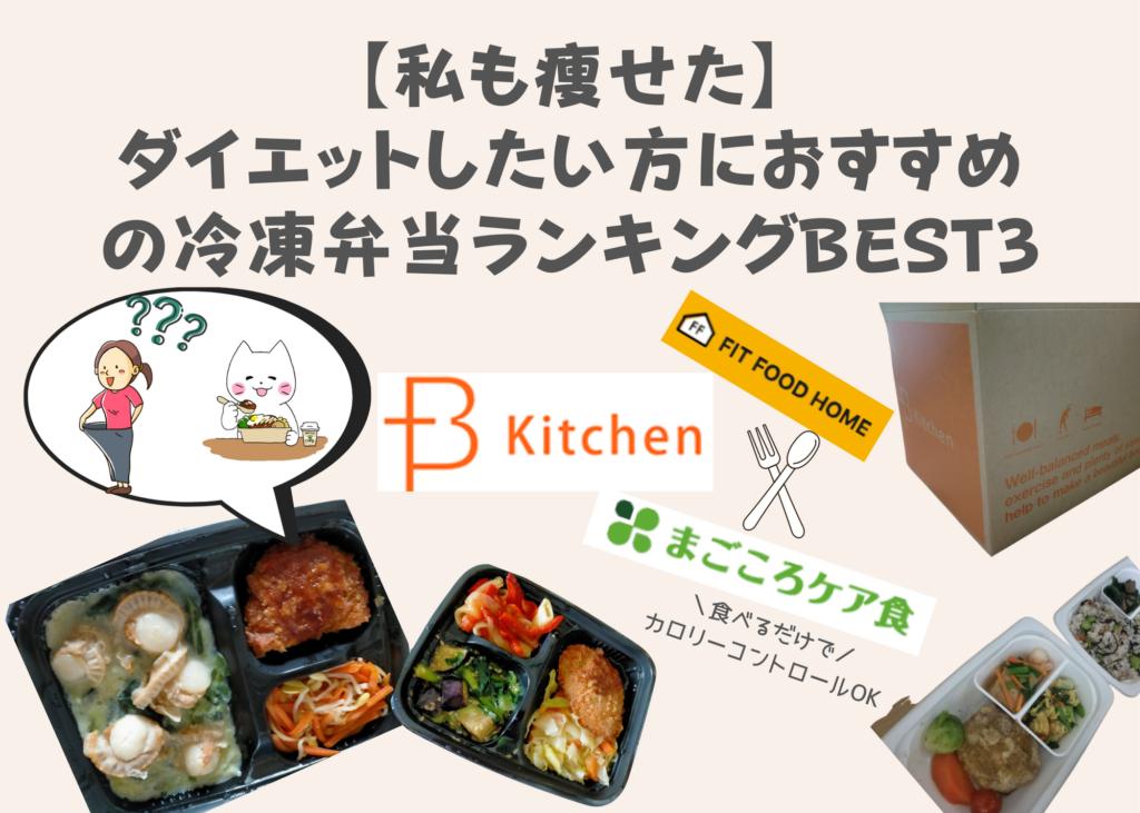 【私も痩せた】ダイエットしたい方におすすめの冷凍弁当ランキングBEST3
