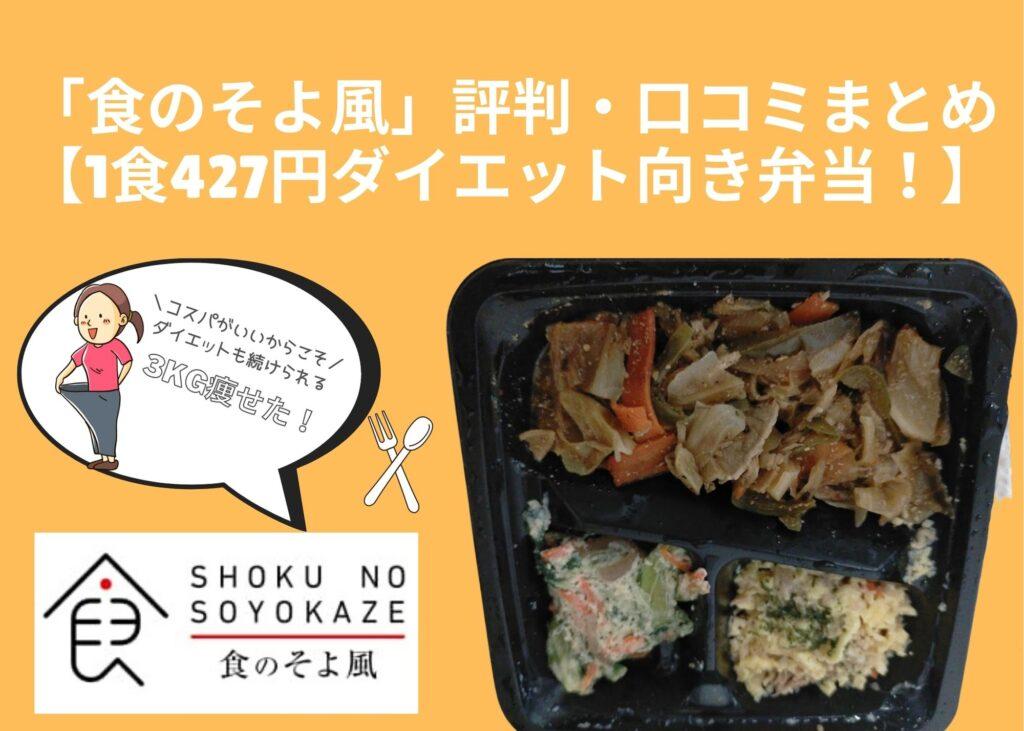 「食のそよ風」評判・口コミまとめ 【1食427円ダイエット向き弁当!】