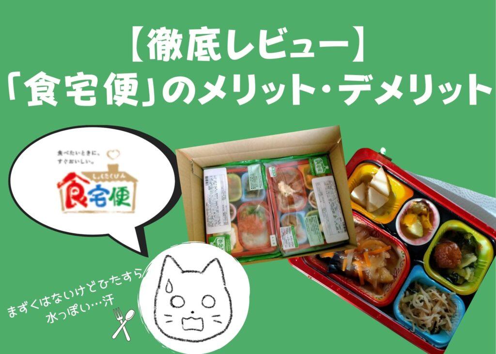【徹底レビュー】 「食宅便」のメリット・デメリット