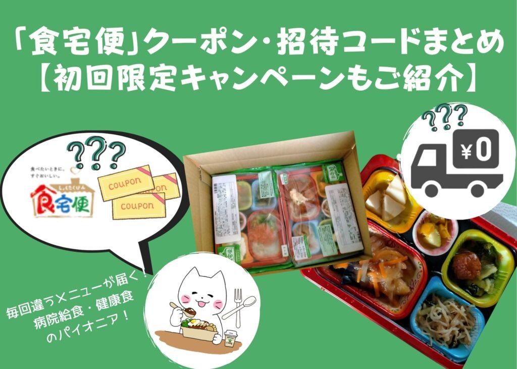 「食宅便」クーポン・招待コードまとめ【初回限定キャンペーンもご紹介】
