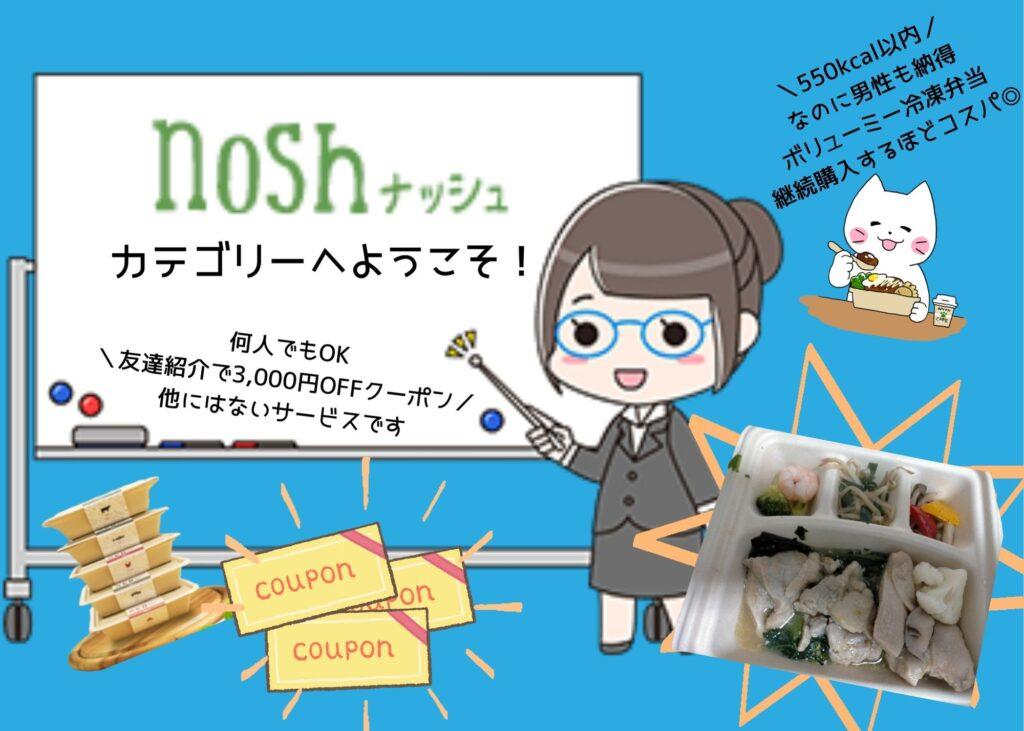 冷凍弁当「nosh」カテゴリーへようこそ!