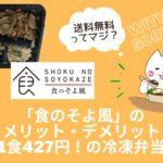 「食のそよ風」の メリット・デメリット 【1食427円!の冷凍弁当】