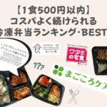 【1食500円以内】コスパよく続けられる冷凍弁当ランキング・BEST3