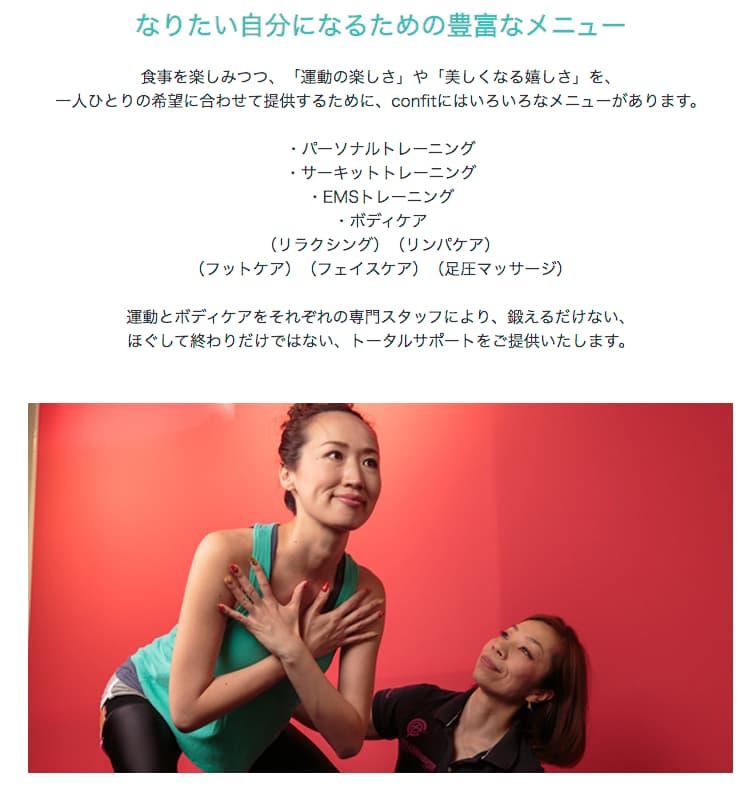 福岡市のフィットネスジム「Confit」