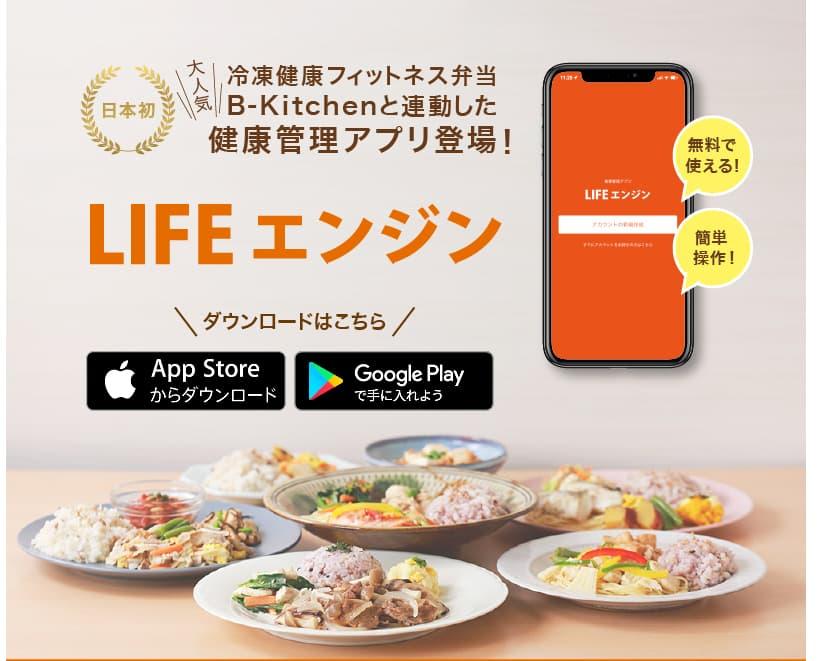 「B-kichen」オリジナルアプリ『LIFEエンジン』