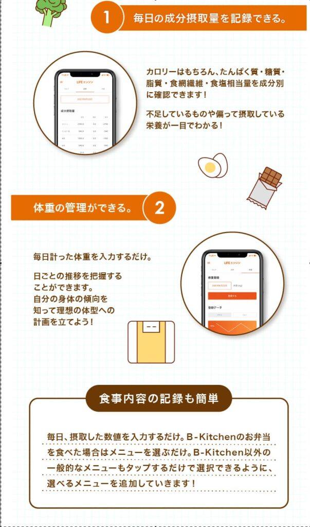 「LIFEエンジン」アプリ詳細より引用