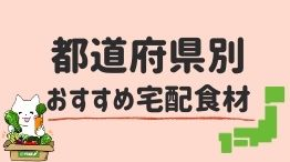 【都道府県別】おすすめ宅配食材