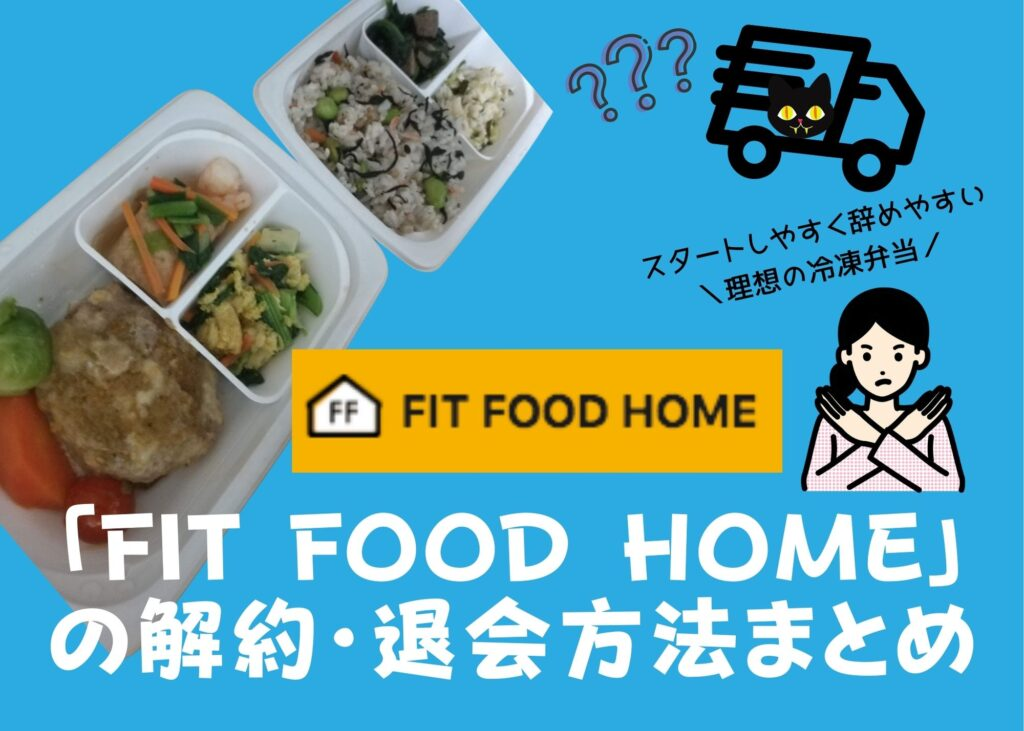「FIT FOOD HOME」の解約・退会方法まとめ