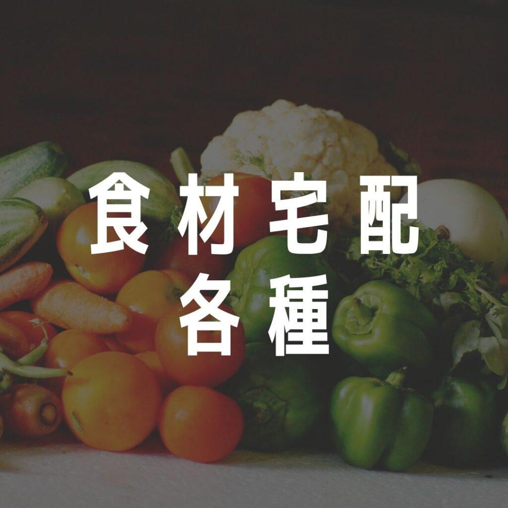 食材宅配各種カテゴリー