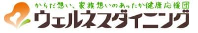 「ウェルネスダイニング」ロゴ