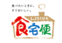 「食宅便」のロゴ