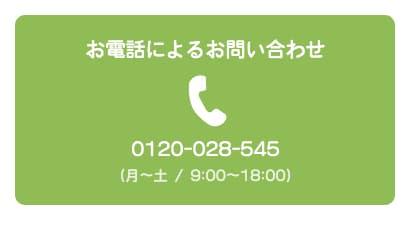 「まごころケア食」電話でのお問い合わせ