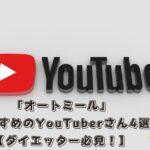 「オートミール」おすすめのYouTuberさん4選【ダイエッター必見!】