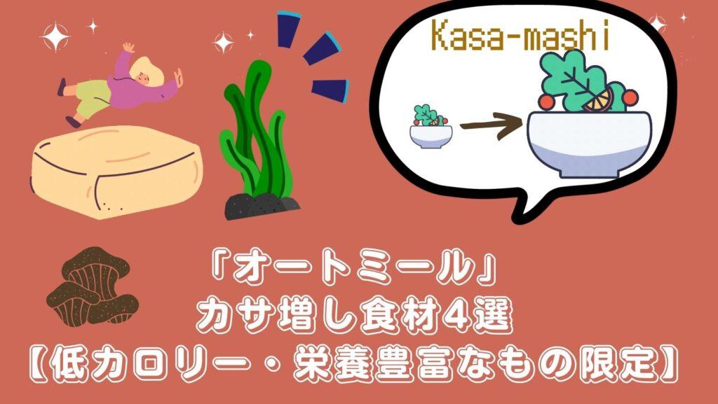 「オートミール」カサ増し食材4選【低カロリー・栄養豊富なもの限定】