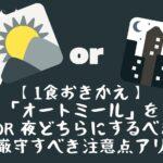 【1食おきかえ】「オートミール」を朝 or 夜どちらにするべき?〜厳守すべき注意点アリ〜