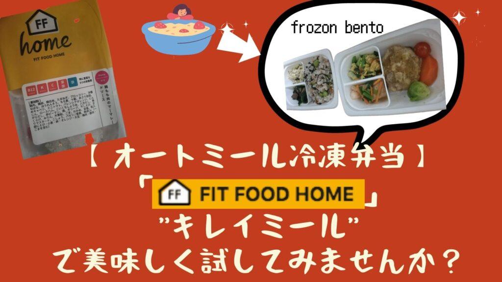 """【オートミール冷凍弁当】「FIT FOOD HOME」""""キレイミール""""で美味しく試してみませんか?"""