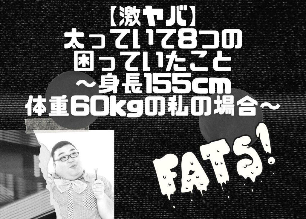 【激ヤバ】 太っていて8つの 困っていたこと 〜身長155cm 体重60kgの私の場合〜