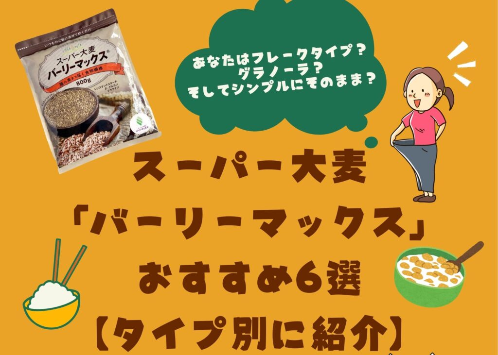スーパー大麦「バーリーマックス」おすすめ6選【タイプ別に紹介】