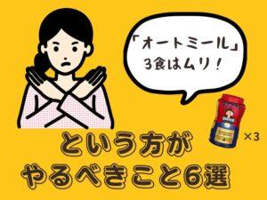 「オートミール」3食はムリ!